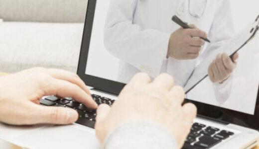 オンライン診療専門WEBサイトをオープンしました